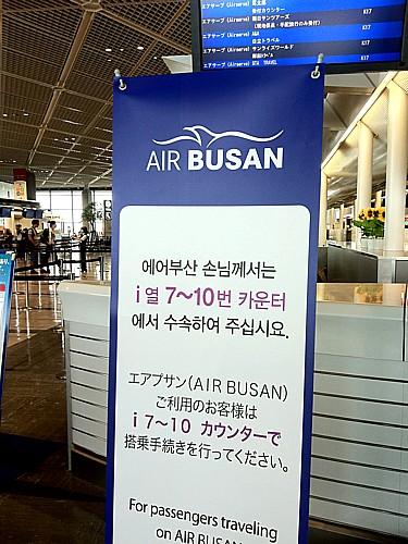エア釜山 成田空港