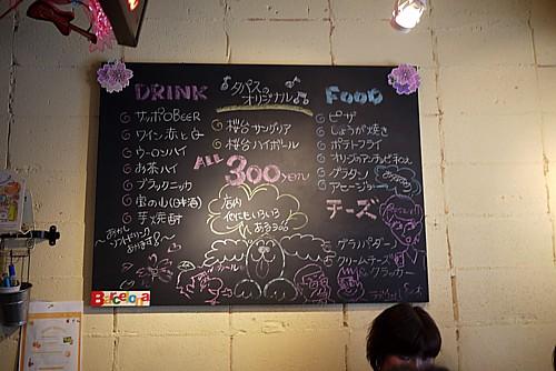 タパス桜台