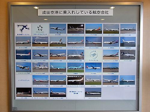 成田空港 暇つぶし