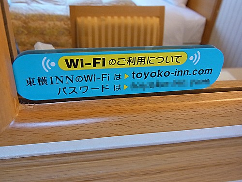 無線LAN無料