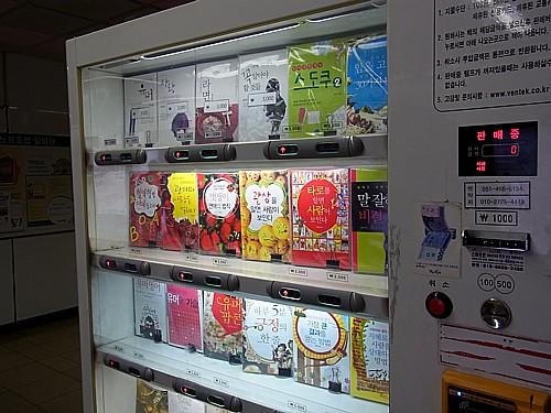 本の自販機