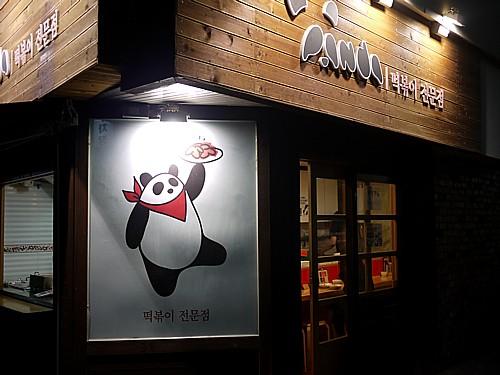 日本料理の店