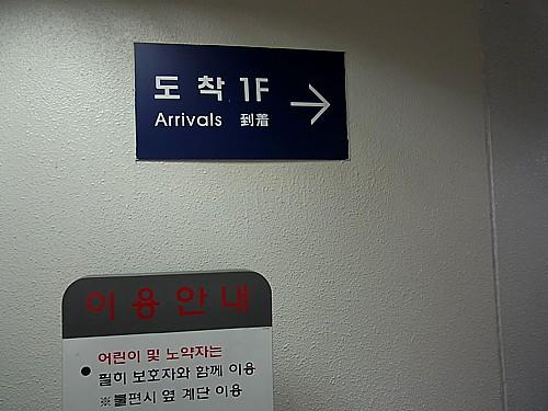 地下鉄でソウルへ