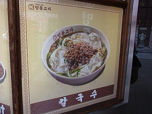 韓国旅行2日目