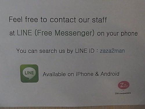 ライン無料電話