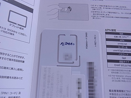 490円SIM