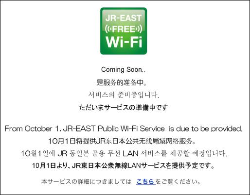 JR無料WiFi