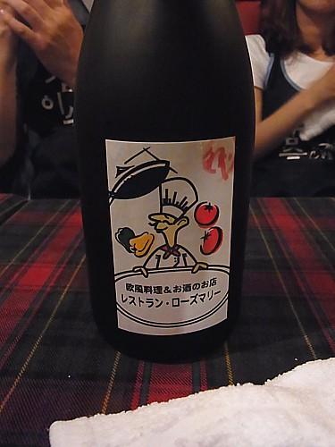 オリジナルボトル