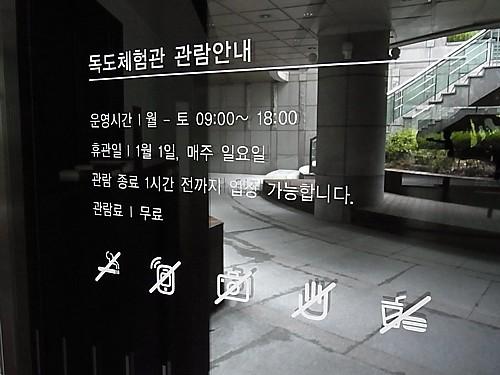 竹島ミュージアム