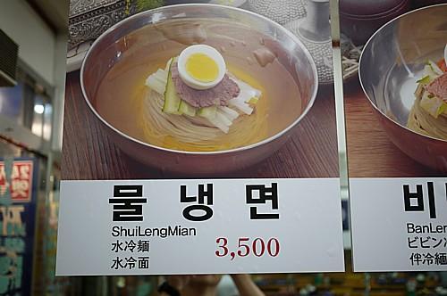 本場 冷麺
