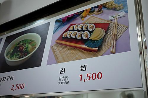 韓国海苔巻
