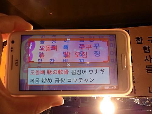 自動で訳するアプリ