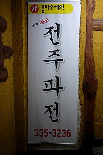 チョンジュ・パジョン