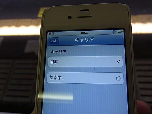 iPhone解約