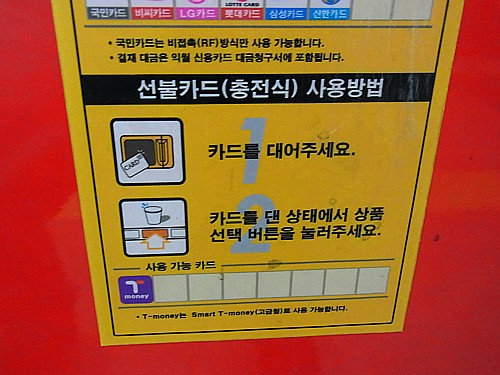 T-money対応自動販売機