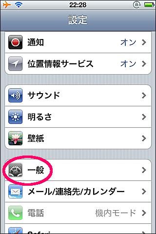 iPhoneハングル化