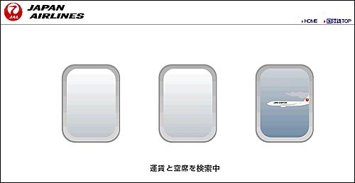 JALオータムセール