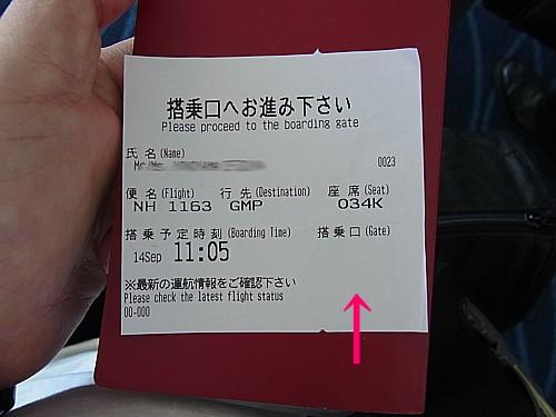 ANA特典航空券の旅