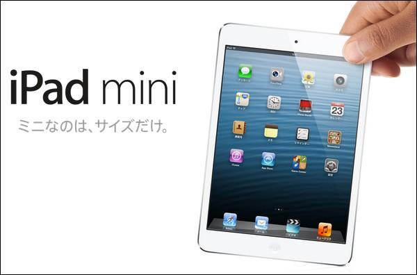 iPad mini発売