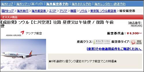 東京-ソウル往復