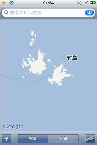 竹島? 独島