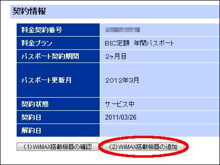 WiMAXデバイスプラス