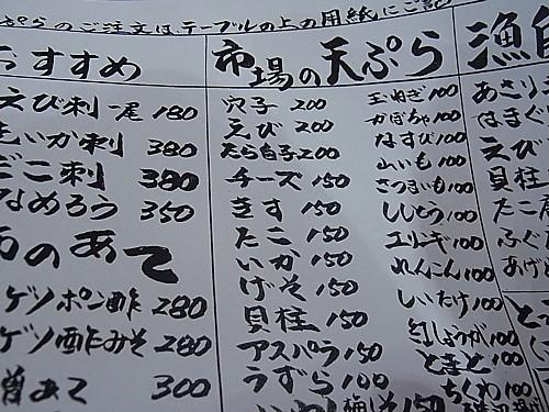 大阪うまい店