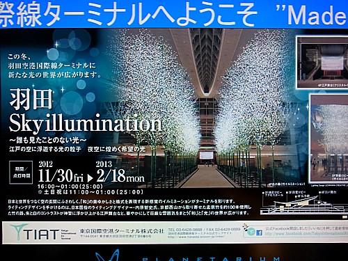 羽田Skyillumination