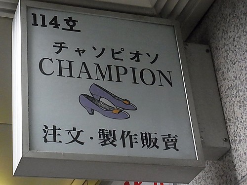 おかしい日本語
