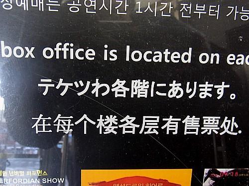 ドキッとした韓国