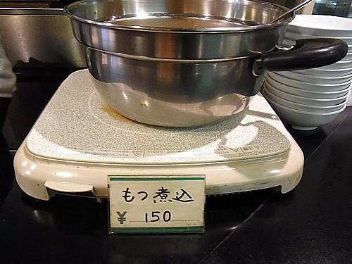 煮込み150円