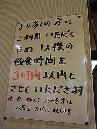 店のルール