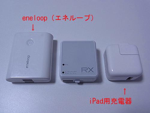 USBバッテリー