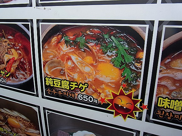 純豆腐チゲ