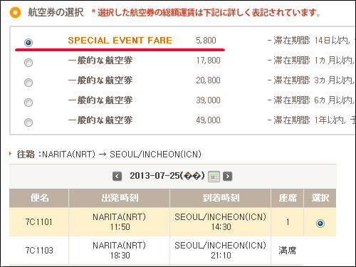 ソウル往復5,800円