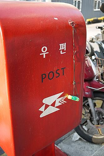 韓国のポスト