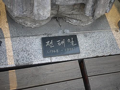 全泰壱(チョン テイル) 東大門の...