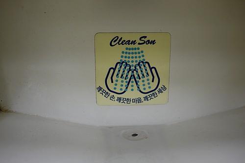 ソウル地下鉄