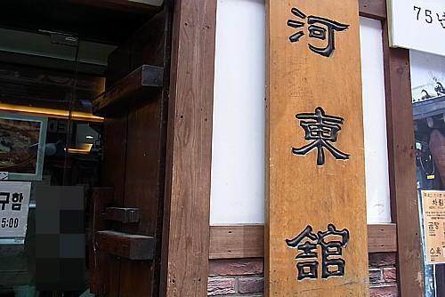 河東館(ハドングァン)