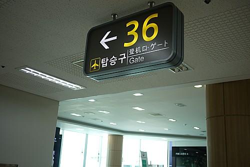 36番ゲート