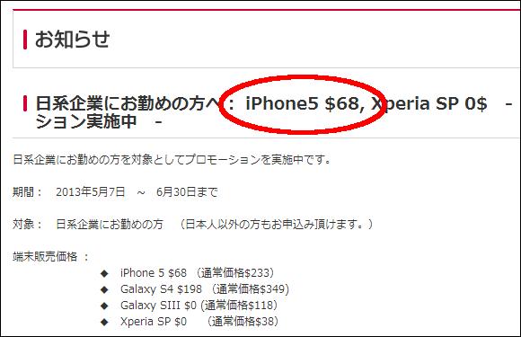 iPhone5が68ドル