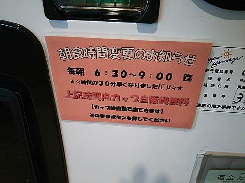 無料飲み物