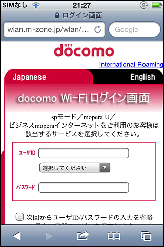 WiFiがスゴイ