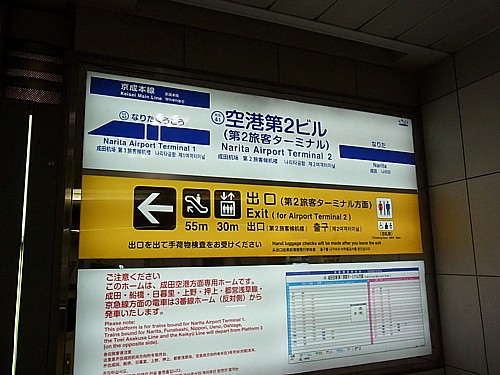 成田空港第2ビル