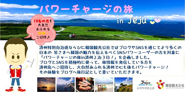 済州2泊3日ご招待