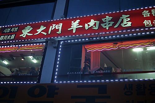 東大門 羊肉串店