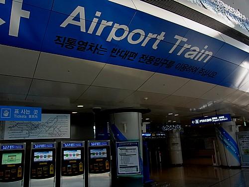仁川空港で迷う