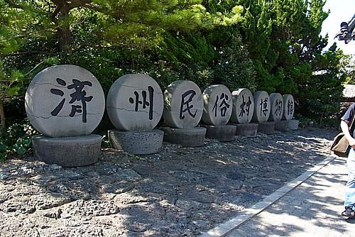 済州民族村博物館