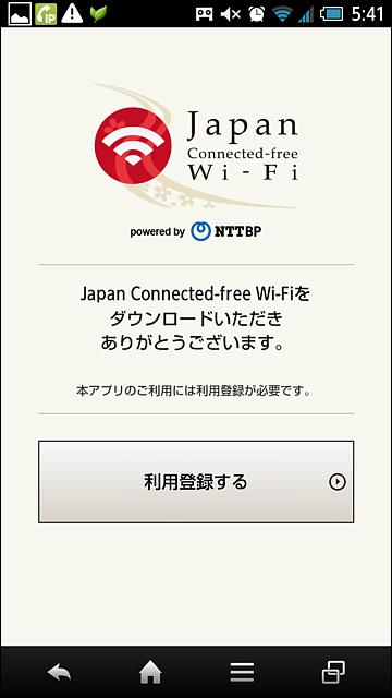 無料Wi-Fi接続アプリ