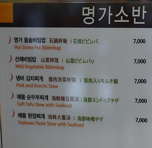 ソウル駅の隣
